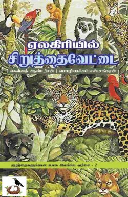Elakiriyil Siruthai Vetttai, Animal Tamil Books