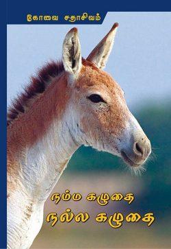 கழுதை - கோவை சதாசிவம்