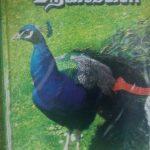 Tamilnadu Bird Book in Tamil