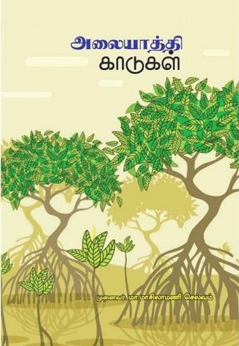 AC by Masilamani Selvam