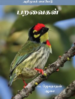 tamil bird book by jeganathan