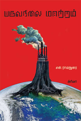 Caimet Chage book in tamil