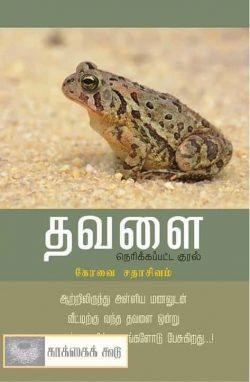 Thavalai book by kovai sadhasivam