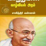 Gandhi vazhviyal aram by savithri kannan