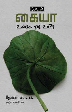 கையா -ஜேம்ஸ் லவ் லாக்