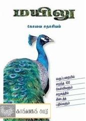 Pecock Book in tamil kovai sathasivam