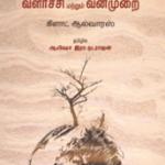 Naveena-ariviyal by ethir veliyidu