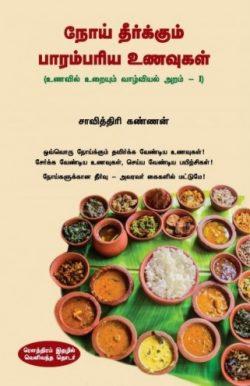 Noithirkum Parambaraiya unvuikal by savithri kannan