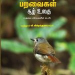 Birds Books in Tamil, Tamil Bird book