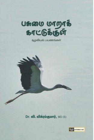 Pasumai Maaraak Katukkul by Vikram kumar, Birds books in tamil,