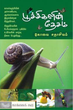 Poochikalin Desam by Kovai Sadhasivam