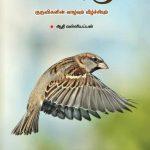 Sittu-Kuruvikalin Vazhvum Vizhichiyum – Aadhi Valliappan