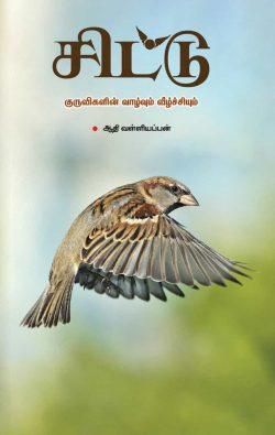 Sittu-Kuruvikalin Vazhvum Vizhichiyum - Aadhi Valliappan
