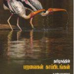 Thamizhakathin Paravaikal kapidankal-Shanmuganatham