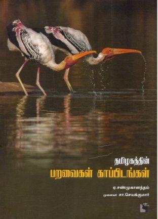 Thamizhakathin parvaikal kapidankal by Shanmuganantham
