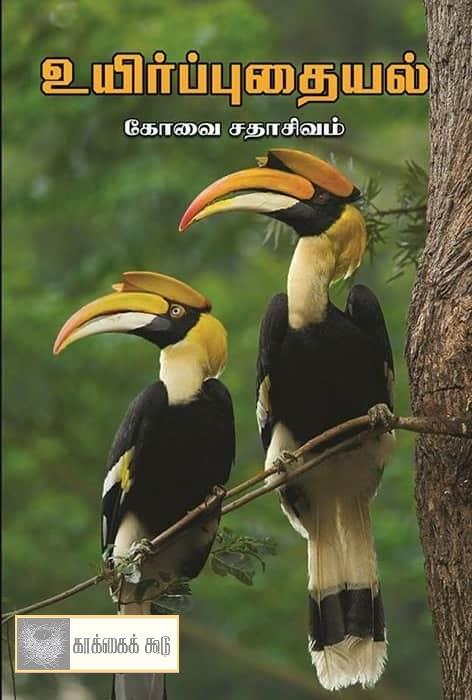 Uyir Puthayal by Kovai sathasivam