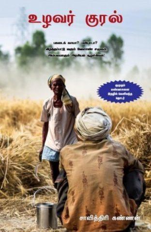 Uzhavar Kural By Savithri Kannan