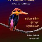 Wetlamd birds of Tamilnadu by robert grubh