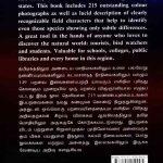 Wetland Birds of Tamilnadu by Robert grubh-Back cover