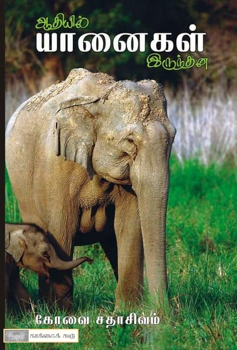 Elephant books in tamil by kovai sadhasivam
