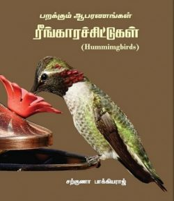 Humming Bird Book in Tamil