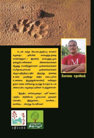 கழுதை புலி-கோவை சதாசிவம்