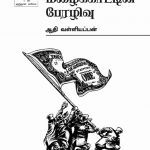 mazhaikkattin Perazhivu – Aadhi Valliappan