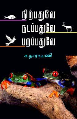 Nirpathuve Nadapathuve Parapathuve By Bharathi Puthakalayam