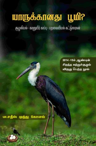 Yarukanthu boomi by sathish muthu gopal