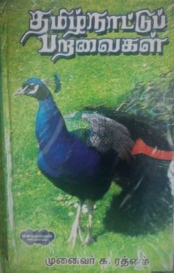 Tamilnadu Bird Book in Tamil