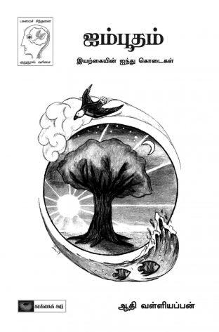 Imbootham Aathi valliappan