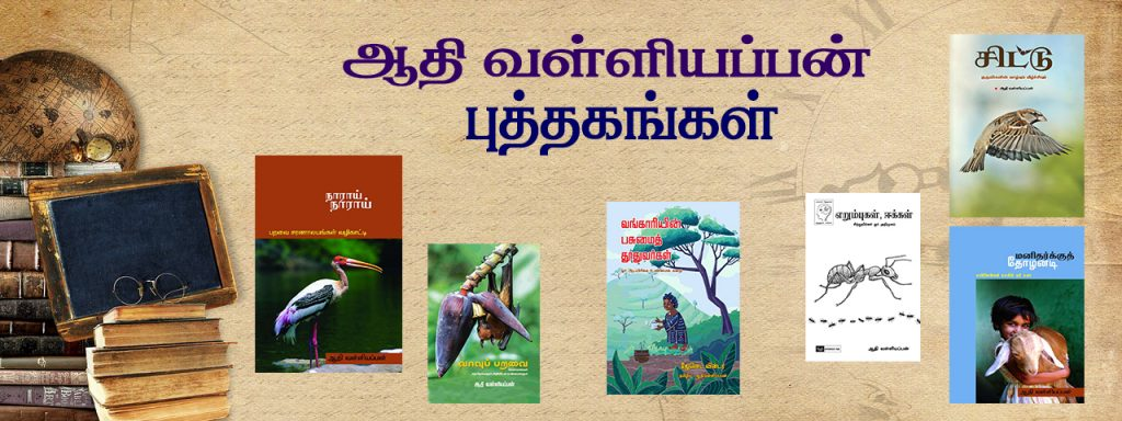 Aadhi Valliappan Books