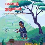 Vangariyin-Pasumai-thuthuvarkal-Aadhi Valliappan