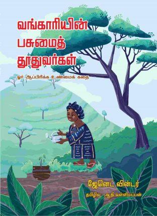 வங்காரி மாத்தாய் - அதி வள்ளியப்பன்
