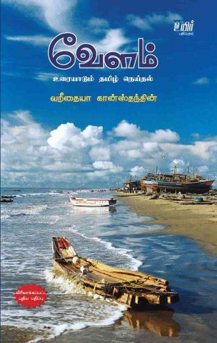வேளம் - வறீதையா கான்ஸ்தந்தின்