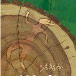 kaadodi Novel -Nakkheeran