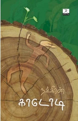 காடோடி நாவல், காடோடி நக்கீரன், காடோடி புத்தகம்