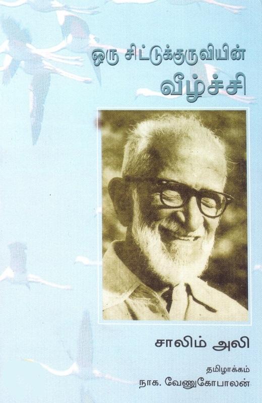 ஒரு சிட்டுக்குருவியின் வீழ்ச்சி -சாலிம் அலி