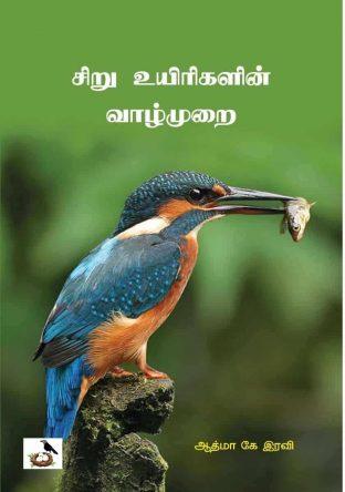 சிறு உயிரிகளின் வாழ்முறை- ஆத்மா கே. ரவி