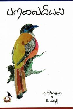 பறவையியல் -கோகுலா