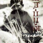 வீரப்பன் வாழ்ந்ததும் வீழ்ந்ததும் பாகம் 3